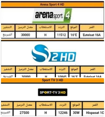 تردد قنوات -arena sport 4 - 2HD-sport-tv-3HD