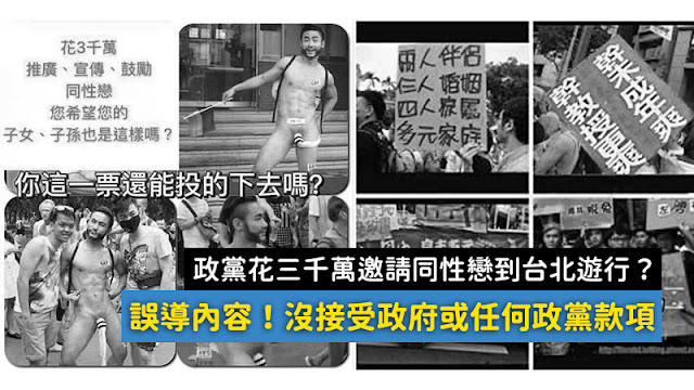 這個政黨還能支持嗎 今天花三千萬元邀請世界各國同性戀者到台北遊行 殘害我們的下一代 謠言 圖片 影片
