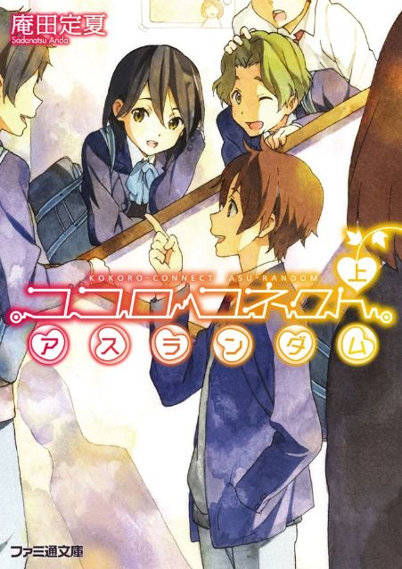 [Light Novel] Kokoro Connect Bahasa Indonesia