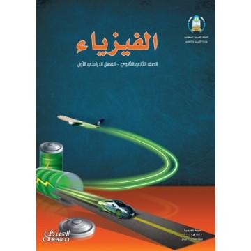 كتاب الوزارة في الفيزياء للصف الأول الثانوى الترم الأول والثاني 2021