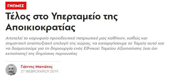 """Γ. Μανιάτης: """"Τέλος στο Υπερταμείο της Αποικιοκρατίας"""""""