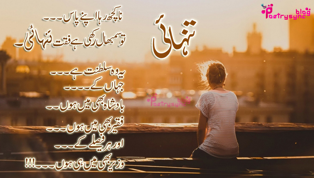 Dard-E-Judaai Urdu Shayari Ghazals with Pictures - Best