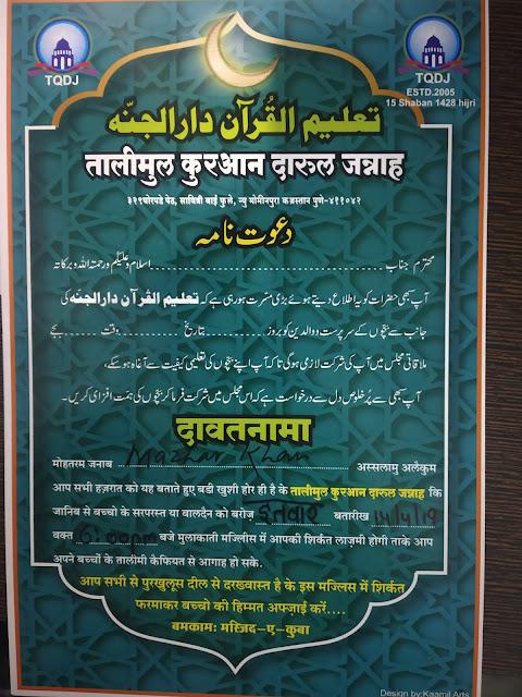 pune darul janmah quba  mosque annual islami Jalsa hindi