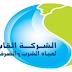 اعلان وظائف الشركة القابضة لمياه الشرب والصرف الصحى منشور فى 19-3-2018