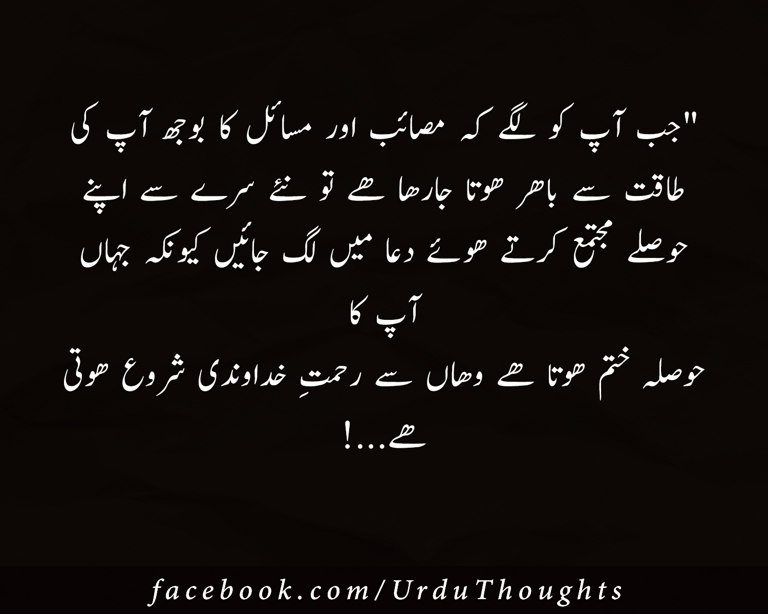 20 Famous Urdu Quotes With Black Background - Urdu Thoughts