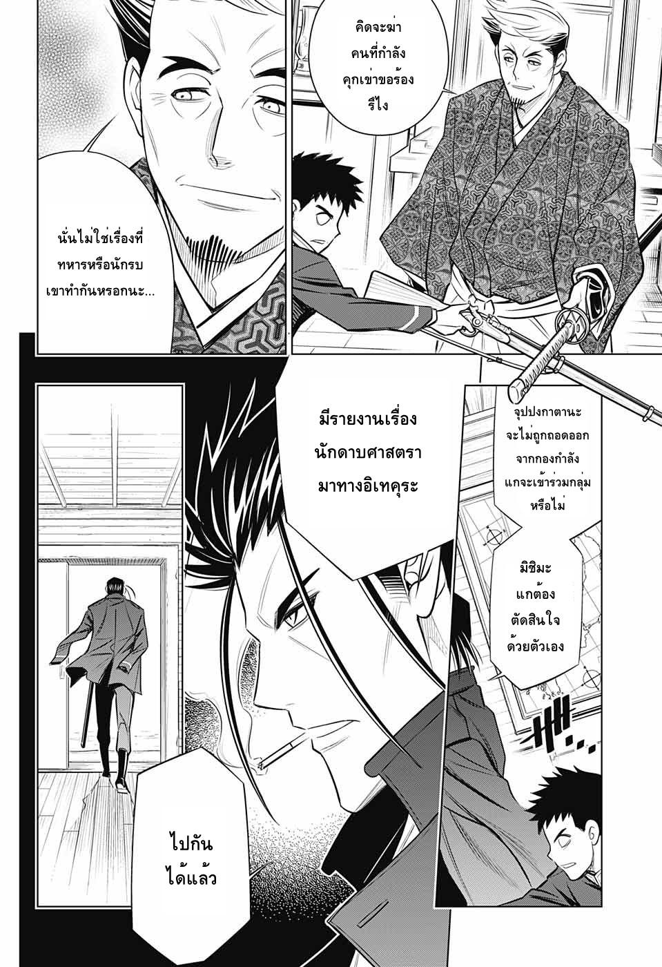 อ่านการ์ตูน Rurouni Kenshin: Hokkaido Arc ตอนที่ 16 หน้าที่ 20