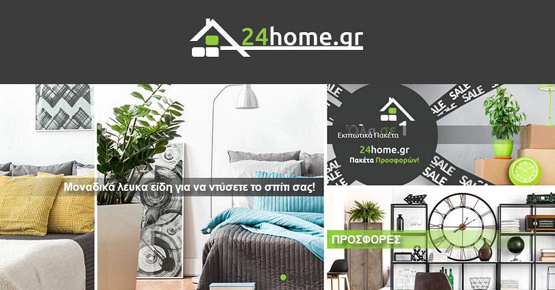 Λευκά, Διακοσμητικά, Είδη Δώρων και Κουζίνας - 24 Home