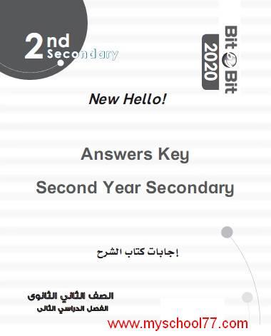 اجابات كتاب bit by bit  فى اللغة الانجليزية للصف الثاني الثانوي الترم الثانى 2020