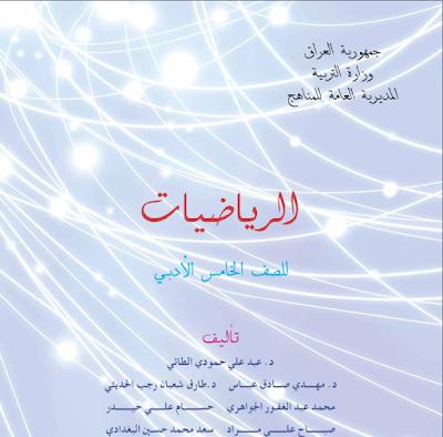 كتاب الرياضيات للصف الخامس الأدبي المنهج الجديد 2018 - 2019