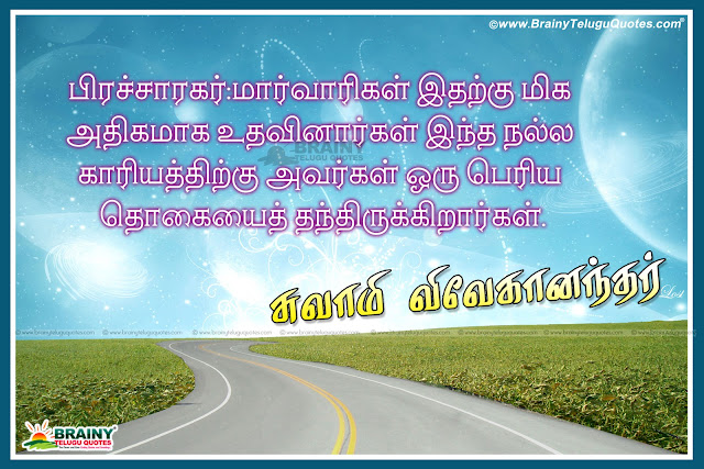 Thoughts by Swami Vivekananda in Tamil Language. vivekanandar ponmozhigal Quotations in tamil. vivekanandar vazhkai varalaru in tamil. Nice Tamil Quotations by Swami Vivekananda. Ponmozhigal  Tamil Images.