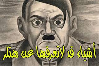معلومات صادمة عن هتلر