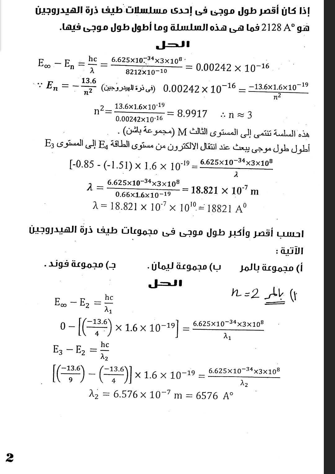 توقعات امتحان الفيزياء للصف الثالث الثانوي العام ، الشهادة الثانوية العامة اهم الاسئلة والمسائل