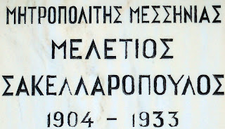 προτομή του μητροπολίτη Μελέτιου Σακελλαρόπουλου στην Καλαμάτα
