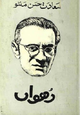 Dhuwan By Saadat Hasan Manto download