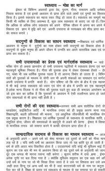 Swadhyay-Ka-Mahatva-स्वाध्याय-का-महत्व