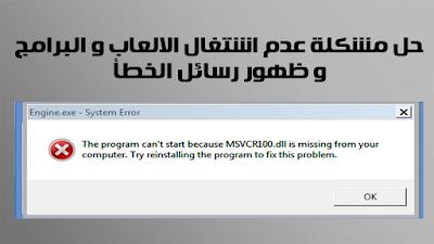 حل مشكلة فقدان ملف MSVCR100.dll