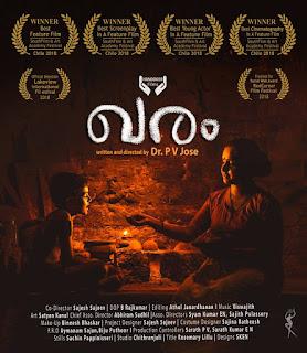 kharam malayalam movie, www.mallurelease.com