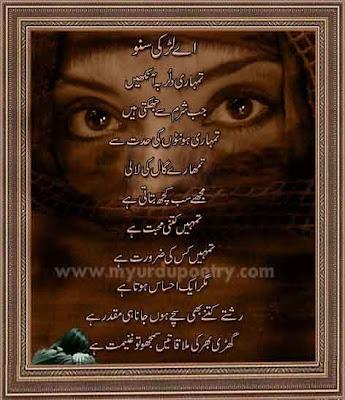 ankhien shayari Tumhari Dilruba Ankhien, urdu poems ankhy shayari , poetry, sms
