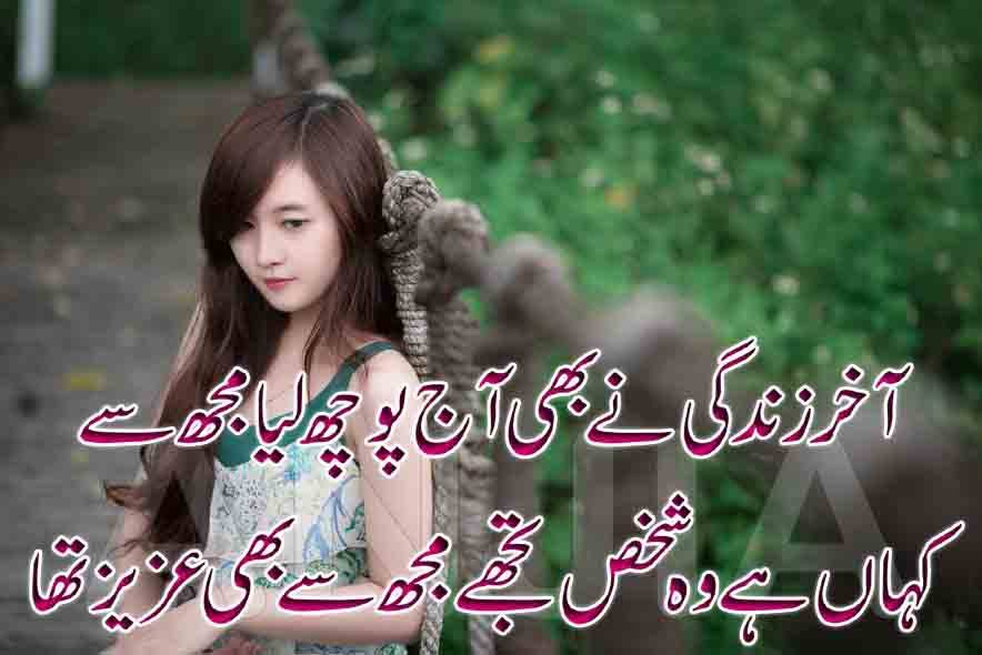 Love Poetry Hd Wallpaper Sad