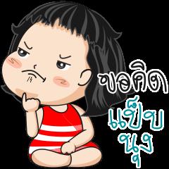 Noo Namtan