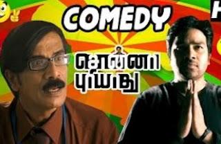 Sonna Puriyathu Tamil Movie Comedy Scenes | Shiva | Vasundhara | Manobala | Blade Shankar