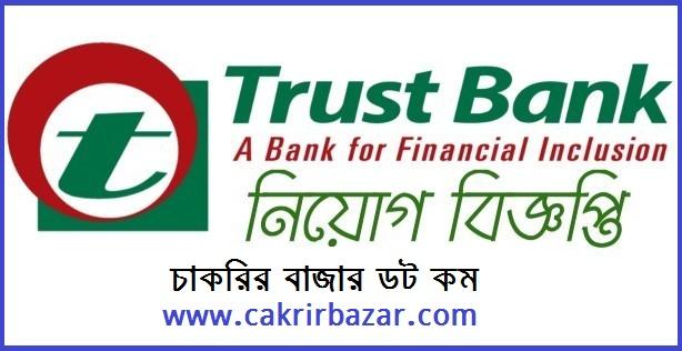Trust Bank Ltd Job Circular 2020 - ট্রাস্ট ব্যাংকে নিয়োগ বিজ্ঞপ্তি  ২০২০  - চাকরির বাজার chakrir  bazar