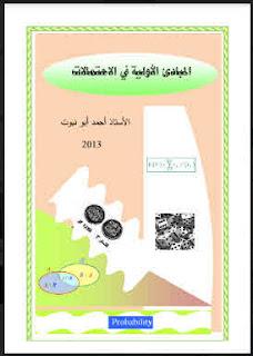 تحميل كتاب المبادئ الأولي في الاحتمالات pdf ، أساسيات ومبادئ الاحتمالات ، رابط تحميل مباشر مجانا
