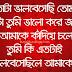 Bengali love Quotes & Bangali love Shayari