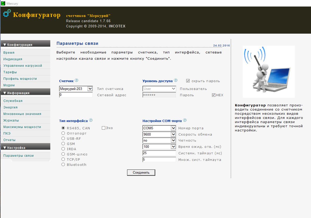 схема подключения счетчика меркурий 230 ам-03 220 в