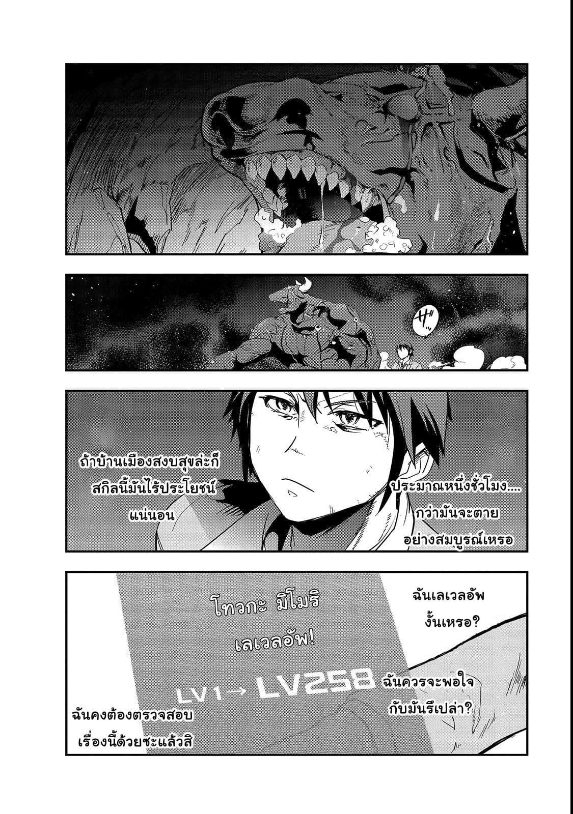 อ่านการ์ตูน Hazure Waku no Joutai Ijou Skill de Saikyou ni Natta Ore ga Subete wo Juurin Suru made ตอนที่ 1 หน้าที่ 46