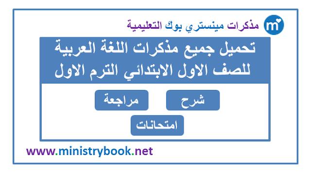 تحميل مذكرات اللغة العربية للصف الاول الابتدائي ترم اول 2020-2021-2022-2023