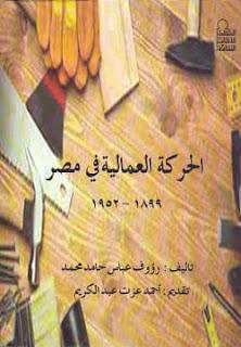 تحميل كتاب الحركة العمالية في مصر 1899-1952 pdf - رؤوف عباس
