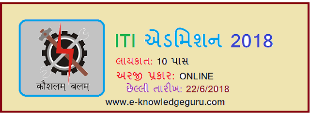 Industrial Training Institute - Gujarat    ITI Gujarat has published Admission Notification for Various Trades. Check more details like Total posts, age limit, Fees, Selection process, how to apply and all details are given below.Daily visit   e-KNOWLEDGE GURU website.please read it and forward to all needy friends.