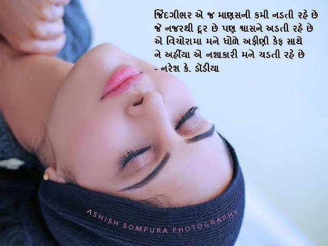 जिंदगीभर ए ज माणसनी कमी नडती रहे छे Gujarati Muktak By Naresh K. Dodia