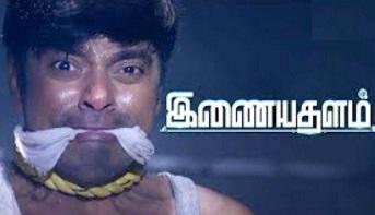 Inayathalam Movie Scenes | Adams become the next target for online murder | Ganesh | Shweta
