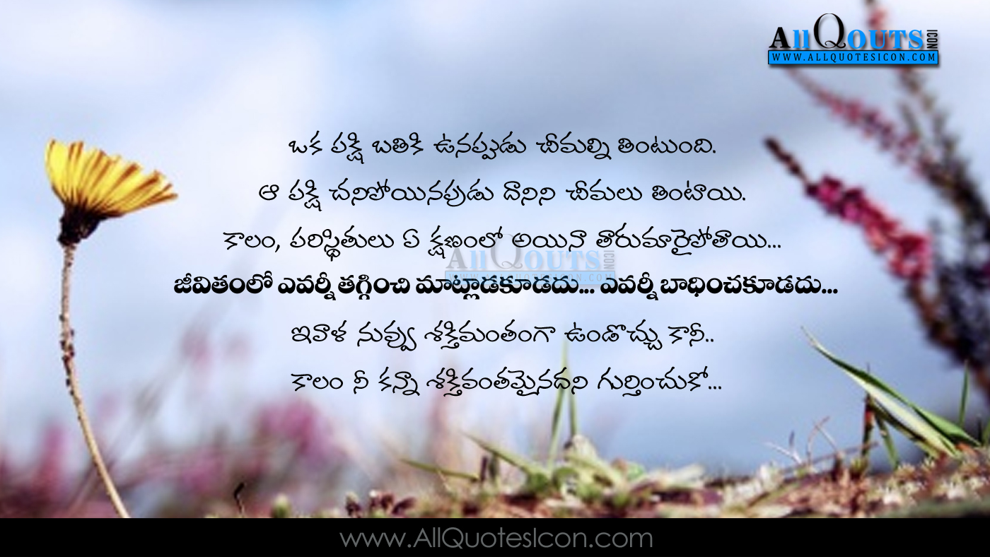 Inspirational Thoughts About Life Beautiful Telugu Life Quotes Images Whats App Sharing Best Telugu