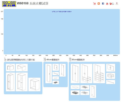 W80188 系統衣櫃試算