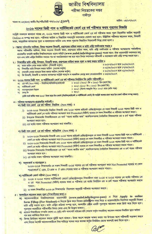 Degree 2nd year pass exam 2017 notice