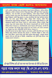 বিখ্যাত মনীষীদের বাণী ও ছোটগল্প-Sayings and short stories of famous scholars