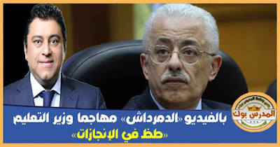 بالفيديو«الدمرداش» مهاجمًا وزير التعليم: «طظ في الإنجازات»