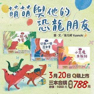 《萌萌與他的恐龍朋友》系列繪本故事