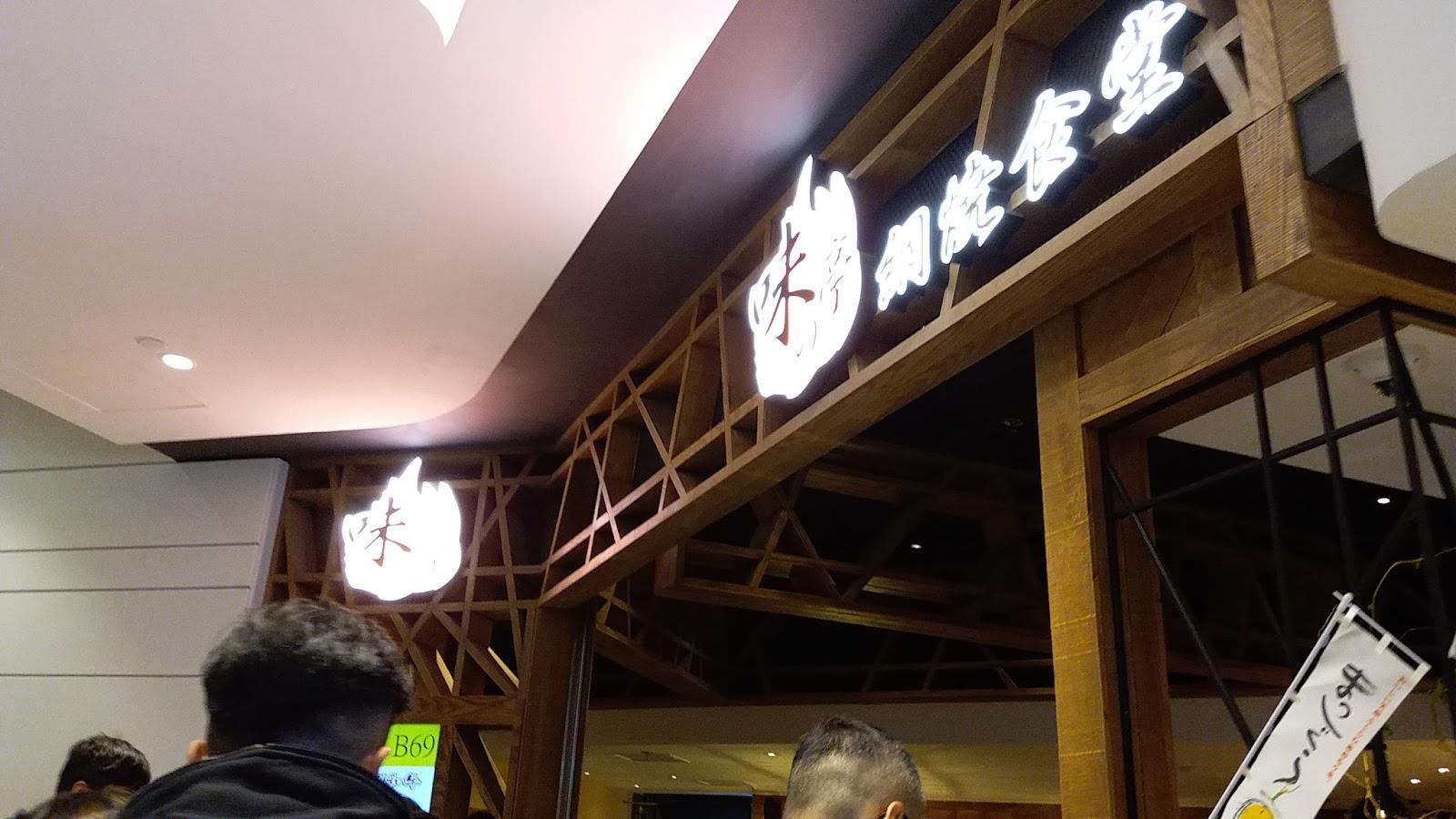 【香港   青衣   新商場】青衣城二期開幕 美食沙漠有救?! - 揀飲.簡食記