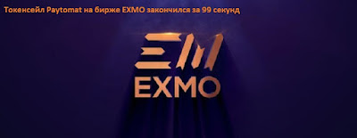 Токенсейл Paytomat на бирже EXMO закончился за 99 секунд
