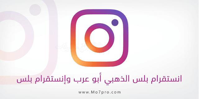 تحميل إنستجرام بلس الذهبي أبو عرب وإنستقرام بلس Instagram Plus