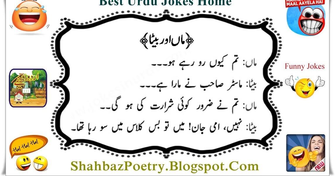 All About Fun Place: Man Aur Beta Funny Jokes Urdu/Hindi 2017