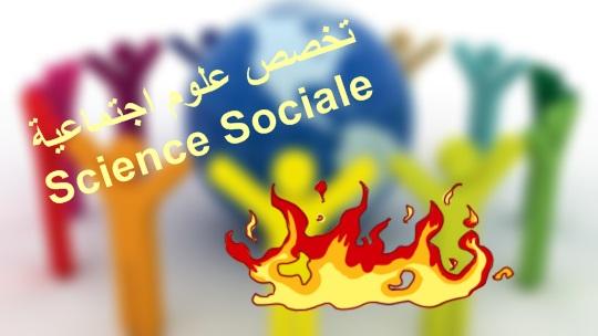 دروس وامتحانات علوم اجتماعية جذع مشترك  Cours et Examens  Sociologie Tronc Commun