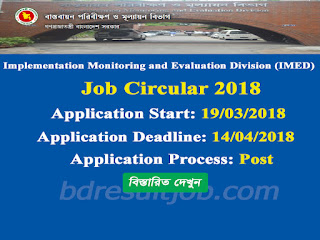 Implementation Monitoring and Evaluation Division (IMED) Job Circular 2018