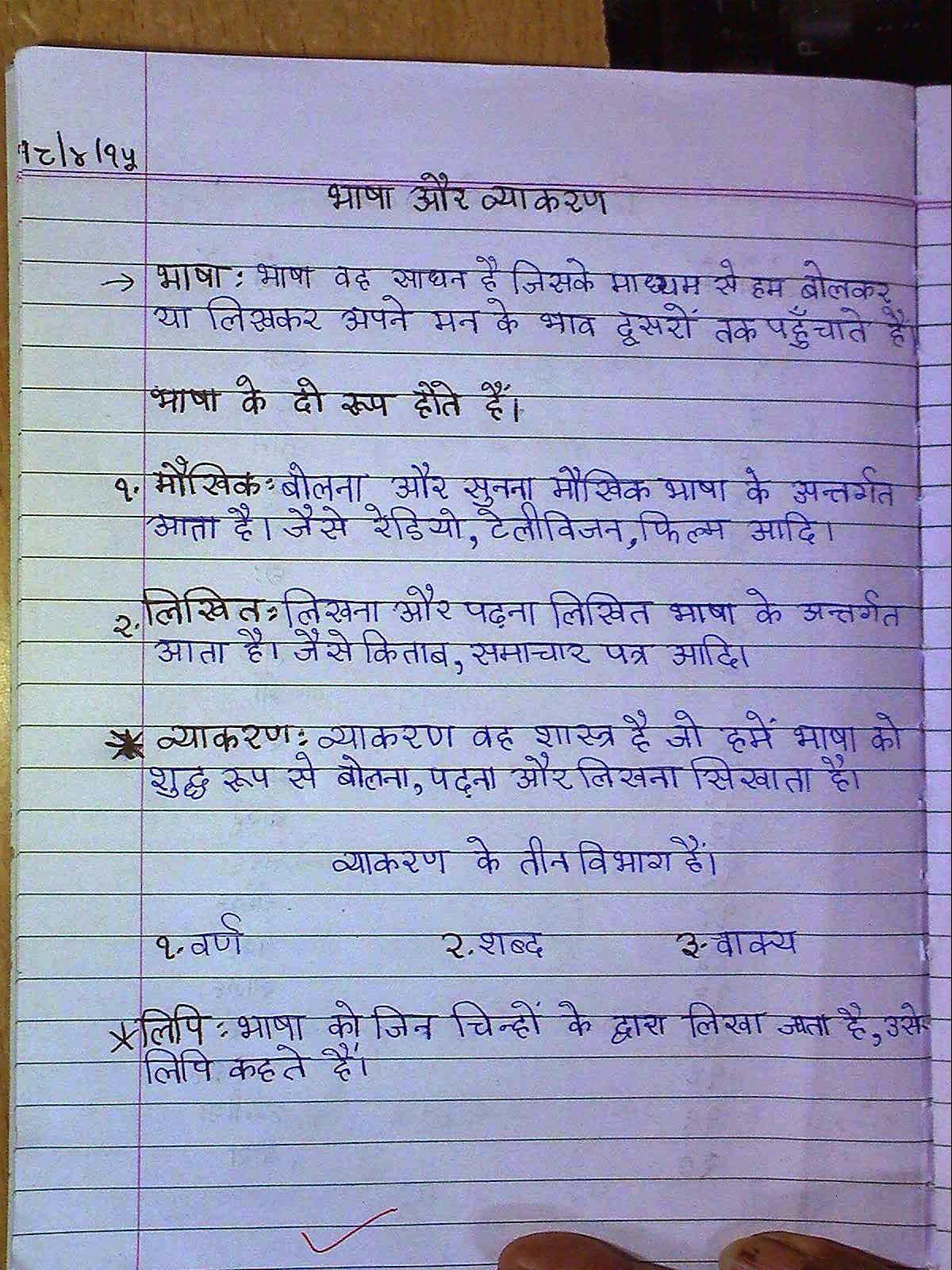 layers of earth in hindi