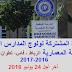 المباراة المشتركة لولوج المدارس الوطنية للهندسة المعمارية ENA: الرباط ، فاس، تطوان، مراكش 2016-2017