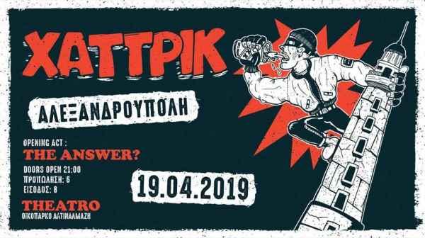 ΧΑΤ ΤΡΙΚ, THE ANSWER?: Παρασκευή 19 Απριλίου @ Αλεξανδρούπολη